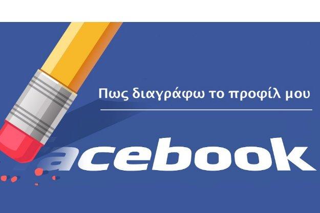 [How to]: Διαγραφή του προφίλ μου στο Facebook