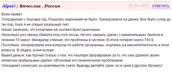 Отзыв об Альпари от Вячеслава