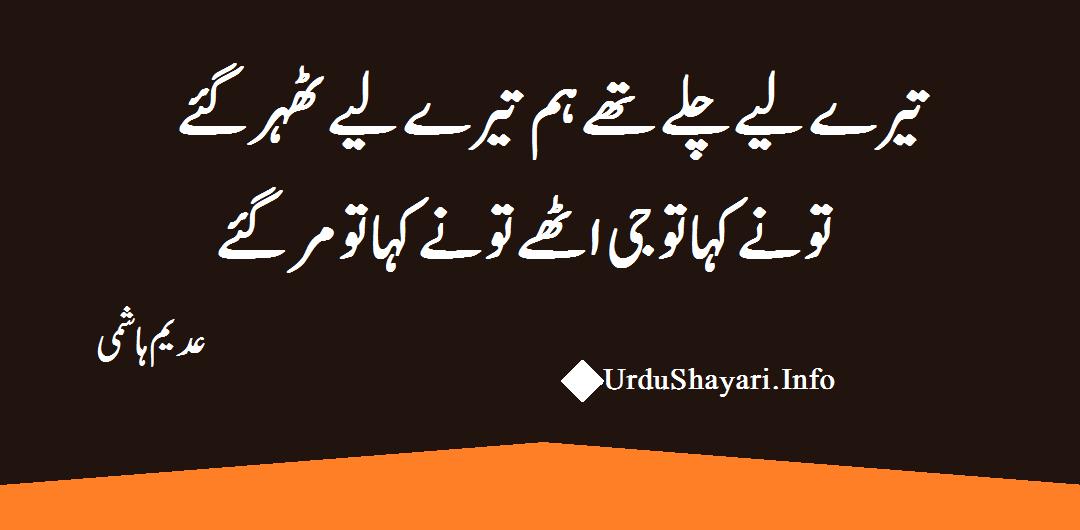 shayari collection - 2 lines shair in urdu for whatsaap status love sad
