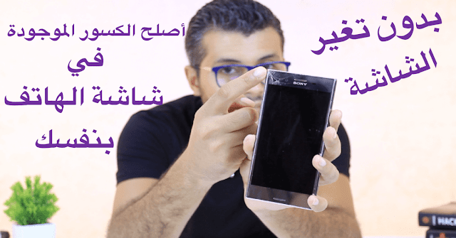 تعلم كيف تصلح شاشة الهاتف المكسرة دون إستبدالها وفي 15 دقيقة فقط  بشكل حصري !