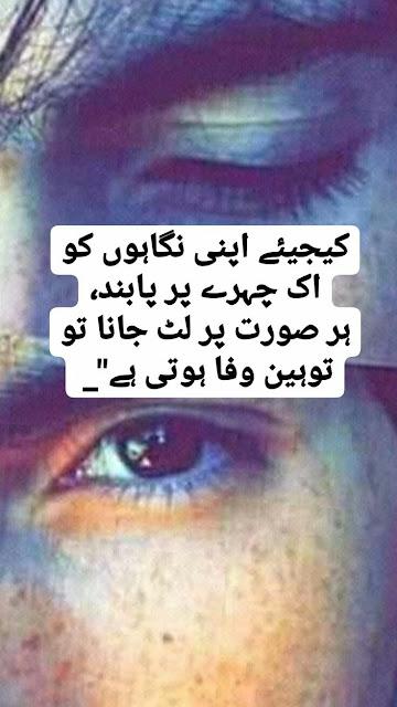 Mohabbat Shayari in Urdu | Best Urdu Shayari
