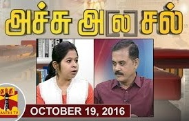 Achu A[la]sal 19-10-2016 Trending Topics in Newspapers Today | Thanthi Tv