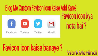 Favicon Kya hai?blogger blogspot blog me kaise Add kare?