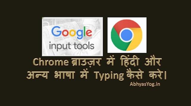 Chrome ब्राउज़र में हिंदी और अन्य भाषा में Typing कैसे करें।