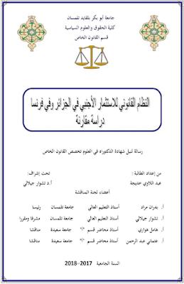 أطروحة دكتوراه: النظام القانوني للاستثمار الأجنبي في الجزائر وفي فرنسا PDF