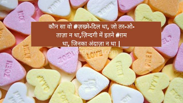 Best Sad Status For your WhatsApp, Facebook, Instagram Two Line Sad Status/shayari In Hindi