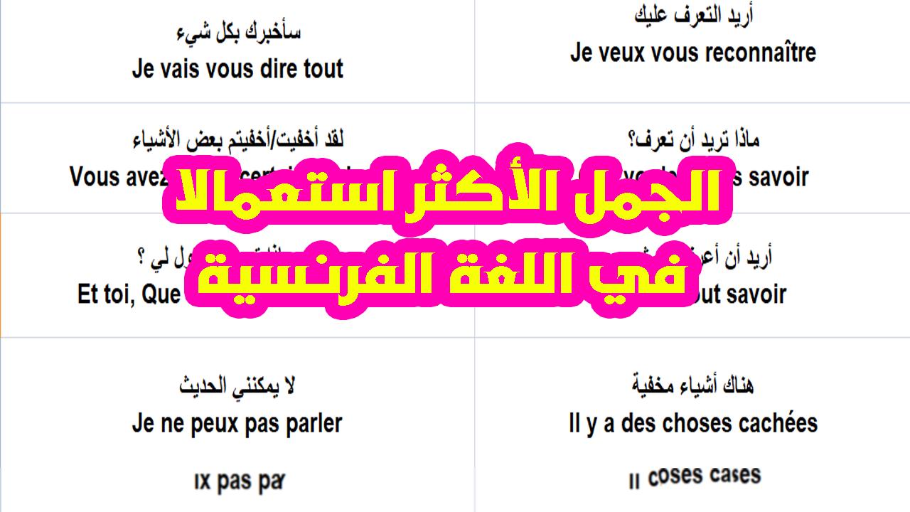 160 جملة أكثر استعمالا في اللغة الفرنسية مترجمة للعربية