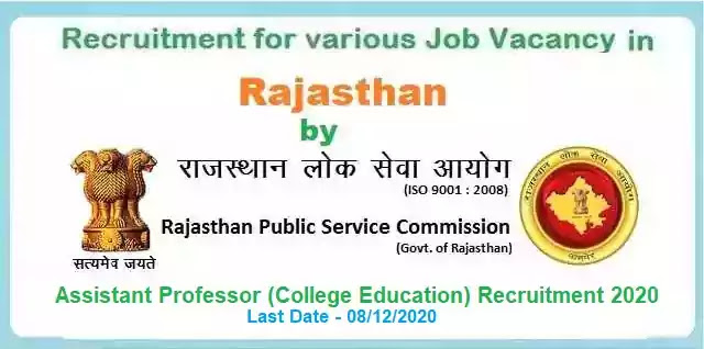 RPSC Assistant Professor College Education Recruitment 2020