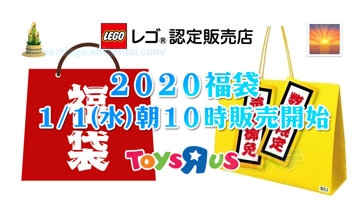 2020LEGO福袋:トイザらス&楽天レゴストアで1/1(水)朝10時販売開始