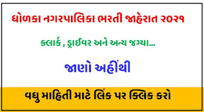 Dholka Nagarpalika Recruitment 2021 For Clerk,Driver ,Fire Officer & Other Vacancy