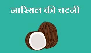 Nariyal Ki Chtni Bnane Ki Vidhi