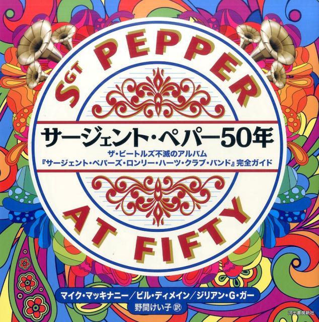 書籍「サージェント・ペパー50年」2017年6月26日発売