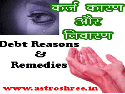 reasons of debt and astrology remedies by astrologer