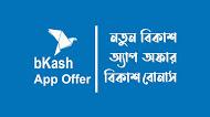 বিকাশ অ্যাপ অফার জুন ২০২০ | bKash app offer 2020 june
