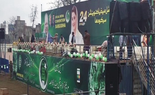 Sargodha: PMLN Social Media Convention Stage Picture - پاکستان مسلم لیگ ن کے سرگودھا میں منعقدہ سوشل میڈیا کنونشن کے سٹیج کی تصویر