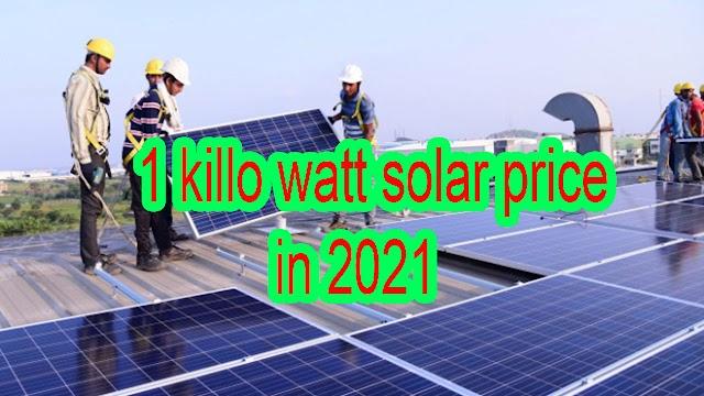 1 kw solar price 2021