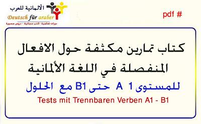 كتاب تمارين مكثفة حول الافعال المنفصلة  مع الحلول  من المستوى A1 الى المستوى B1 ـ Tests mit Trennbaren Verben