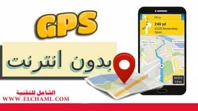 أفضل 8 تطبيقات جي بي أس GPS تعمل بدون نت