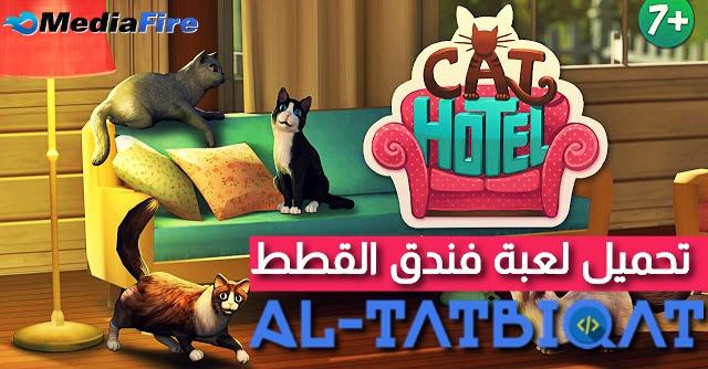 تحميل لعبة فندق القطط Cat Hotel مهكرة اخر اصدار