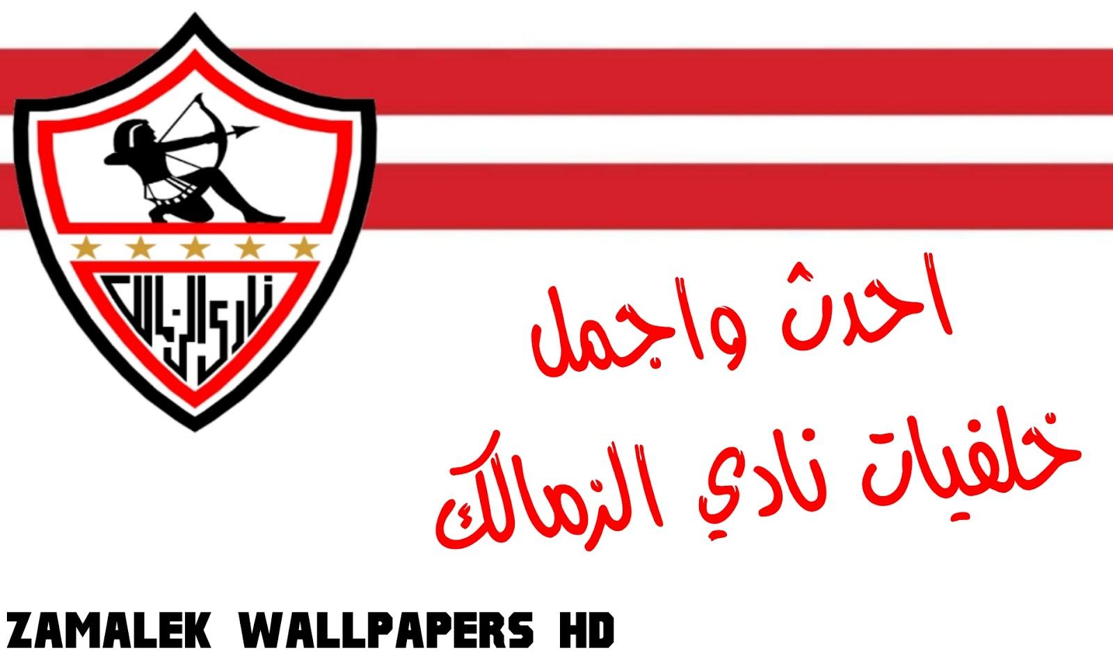 أجمل خلفيات الزمالك المصري  || zamalik wallpapers HD - للاندرويد وايفون