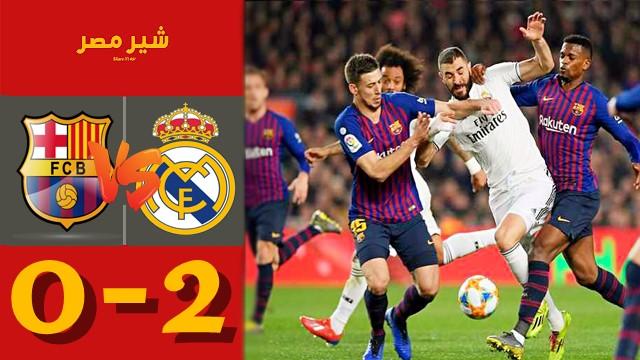 مباراة برشلونة وريال مدريد - مباراة الريال اليوم - مباراة برشلونة اليوم - الدوري الاسباني الممتاز 2020 ديربي البرسا والريال - ملخص مباراة ريال مدريد وبرشلونة
