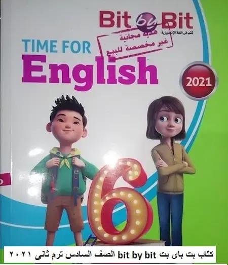 تحميل كتاب بت باى بت bit by bit الصف السادس ترم ثانى pdf 2021