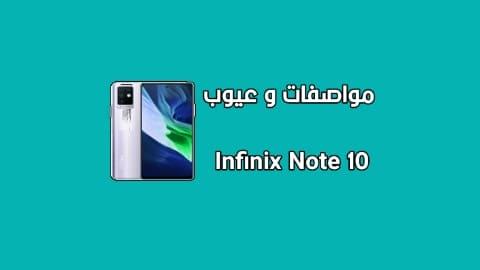 سعر و مواصفات Infinix Note 10 - مميزات و عيوب هاتف انفينيكس نوت 10