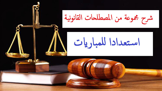 شرح مجموعة من المصطلحات القانونية ( الجنائي، التجاري، المسطرة المدنية،المدنية...)