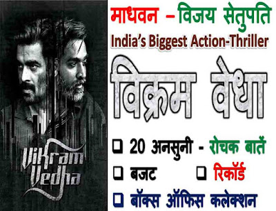 Vikram Vedha Movie Trivia In Hindi