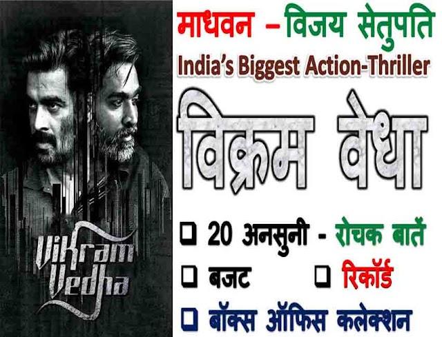 Vikram Vedha Movie Unknown Facts In Hindi: विक्रम वेधा फिल्म से जुड़ी 20 अनसुनी और रोचक बातें