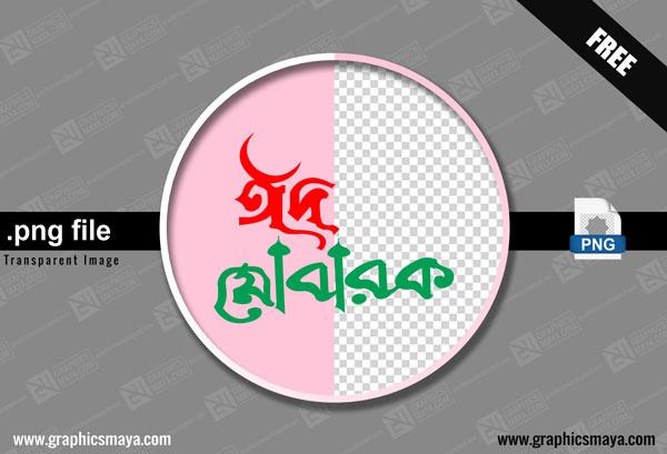 Eid mubarak bangla typography 9 PNG by GraphicsMaya.com