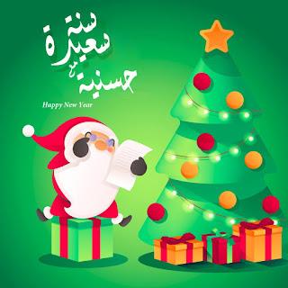اكتب اسمك على بابا نويل 2020 سنة سعيدة مع حسنية