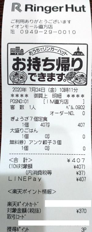 リンガーハット イオンモール直方店 2020/7/24 飲食のレシート