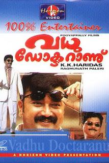 vadhu doctoranu movie, vadhu doctoranu malayalam full movie, vadhu doctoranu songs, vadhu doctoranu full movie, mallurelease