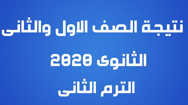 نتيجة الصف الاول والثاني الثانوي 2020 الترم الثاني