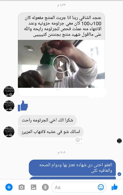 ادمارك البحرين شيك اوف shake off