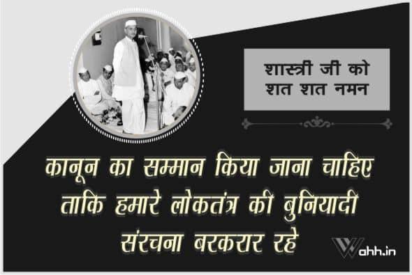2021 Lal Bahadur Shastri Death Anniversary Quotes In Hindi