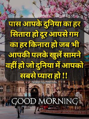 Good Morning Shayari in Hindi - paas aapake duniya ka