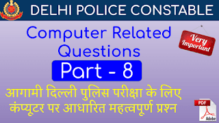 Delhi Police Constable : Computer Questions Part - 8