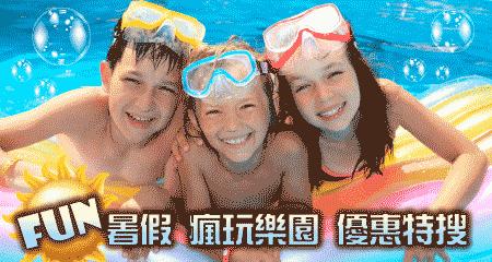 FUN暑假 瘋玩樂園 優惠特搜