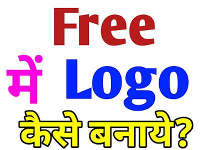 Apne Website Aur YouTube Channel Ke Liye Free Me Logo Kaise Banaye?