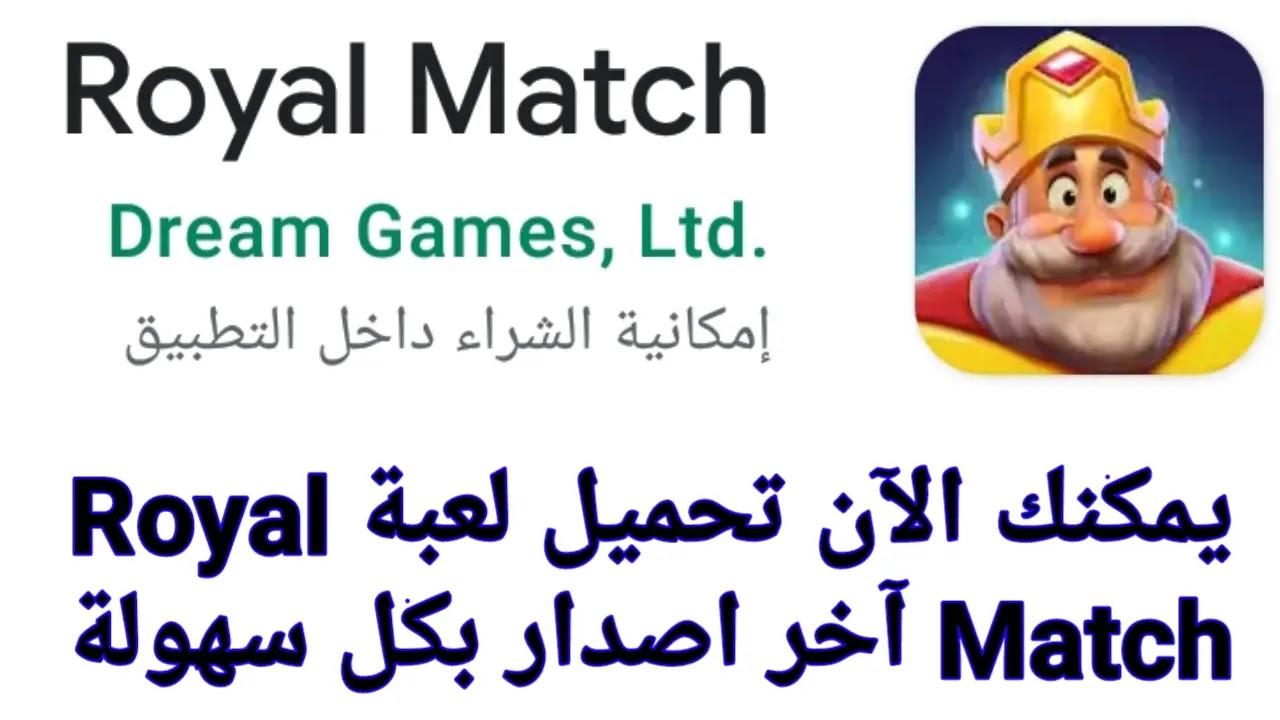تحميل لعبة Royal Match
