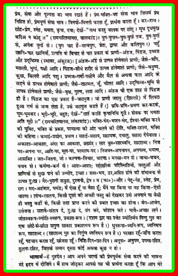 "P09, Stuti-vinati of santmat satsang, ""प्रेम-भक्ति गुरु दीजिये,...'' महर्षि मेंहीं पदावली भजन अर्थ सहित। पदावली पद 9 का शब्दार्थ"