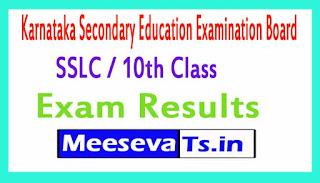 Karnataka Secondary Education Examination Board SSLC Exam Results 2017