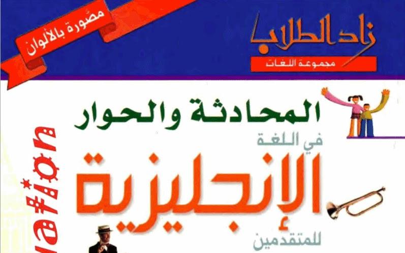 تحميل افضل كتاب لتعلم اللغة الانجليزية pdf