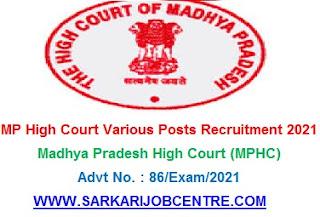 MP High Court Recruitment 2021 for Horticulturist / JJA / Stenographer