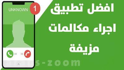 تطبيق مكالمة وهمية مزيفة | أفضل 3 برامج للاتصال المزيف