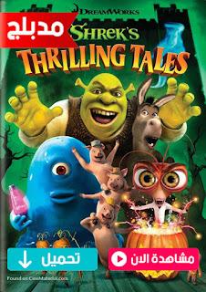 مشاهدة وتحميل فيلم شريك Shreks Thrilling Tales 2012 مدبلج عربي