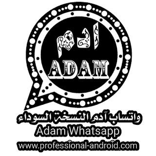 تنزيل واتساب آدم الأسطورة Adam WhatsApp النسخة السوداء آخر إصدار.