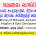 Vacancy In Ministry Of Mahaweli, Agrieulture, Irrigation & Rural Development